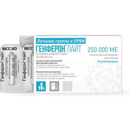 Генферон Лайт суппозитории (свечи) 250 тыс.МЕ+5 мг 250 тыс. МЕ 10 шт.