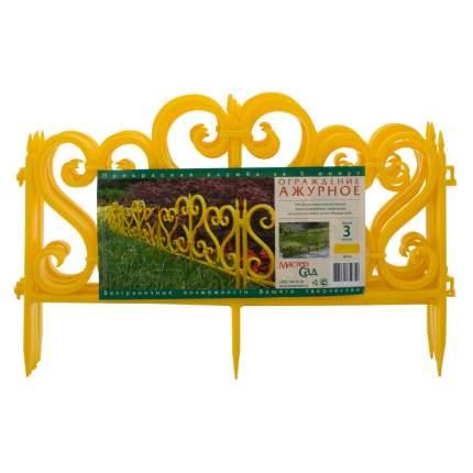 Ограждение садовое Ажурное 3м, цвет желтый