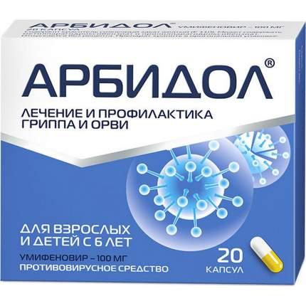 Арбидол капсулы 100 мг 20 шт.