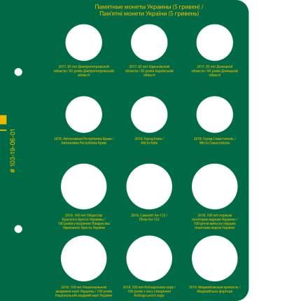 Альбом для памятных монет Украины номиналом 5 гривен.  Том 4