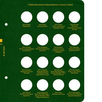 Альбом для памятных монет стран Европейского союза номиналом 2 евро. Том 3