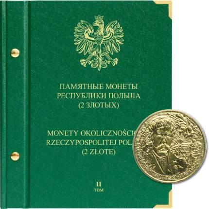 Альбом для памятных монет Республики Польша номиналом 2 злотых. Том 2