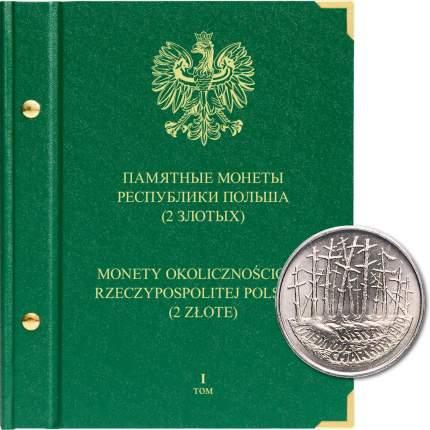 Альбом для памятных монет Республики Польша номиналом 2 злотых. Том 1