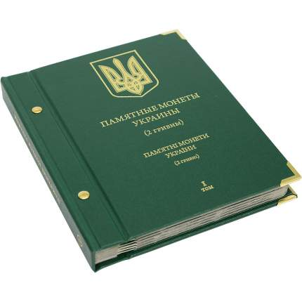 Альбом для памятных монет Украины номиналом 2 гривны. Том 1