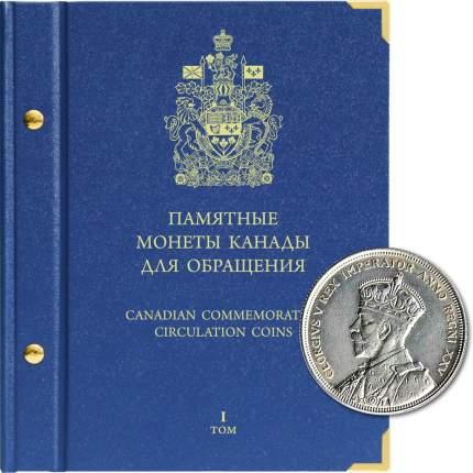 Альбом для памятных монет Канады. Том 1