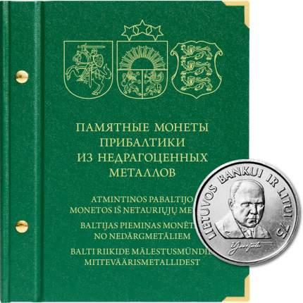Альбом для памятных монет Прибалтики из недрагоценных металлов