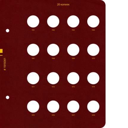 Альбом для монет СССР регулярного выпуска с 1961 по 1991 год. Группировка «по номиналам...