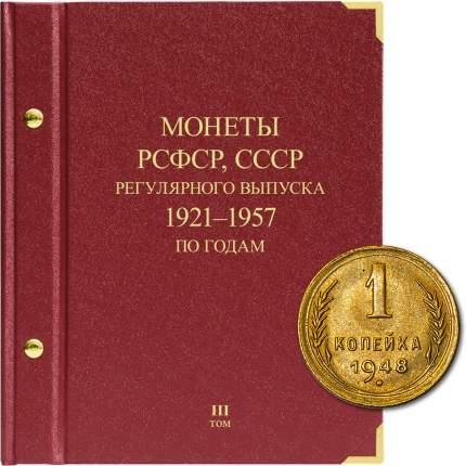 Альбом для монет РСФСР, СССР регулярного выпуска 1921-1957 гг. Серия «по годам». Том 3