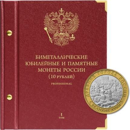 Альбом для памятных биметаллических монет РФ номиналом 10 рублей 2000-2016 гг. Версия ...