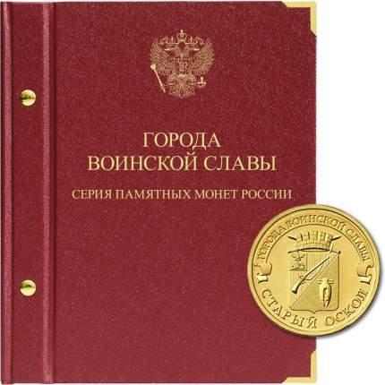 Альбом для памятных монет России номиналом 10 рублей, серии «Города воинской славы».