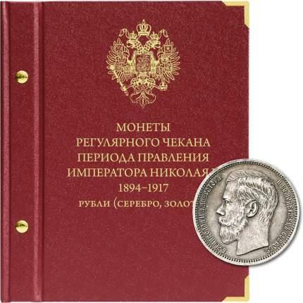Альбом для монет регулярного чекана периода правления императора Николая II. Серебряные...