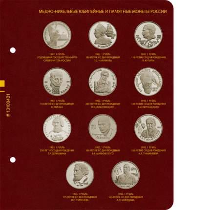 Альбом для медно-никелевых юбилейных монет России 1992–1995 гг. (Молодая Россия)