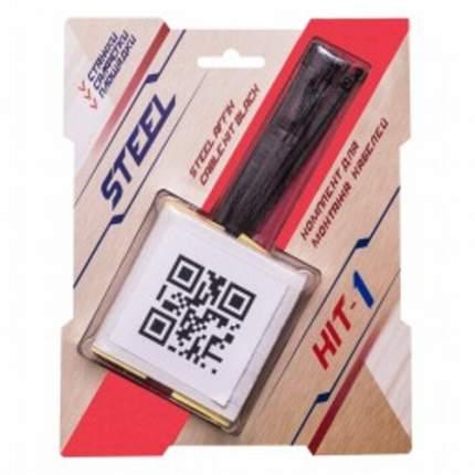 Комплект для монтажа кабелей Steel KIT-1B черный
