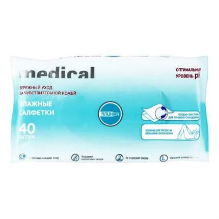 Салфетки влажные для больничной гигиены Клинса 40 шт.