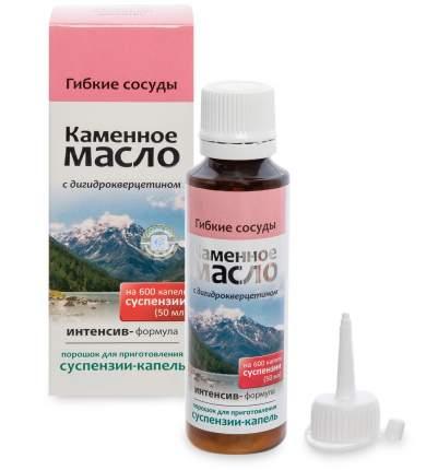 Порошок для суспензии Сашера-Мед каменное масло с дигидрокверцетином гибкие сосуды 3 г