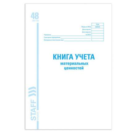 Книга учета материальных ценностей, ОКУД 0504042, 48л, картон, офсет, А4 (198х278мм)