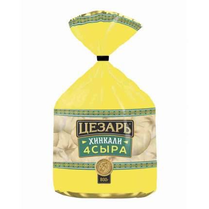 Хинкали Цезарь 4 сыра замороженные 800 г
