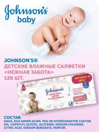 Детские влажные салфетки Johnson's Baby Нежная забота, 120 шт.