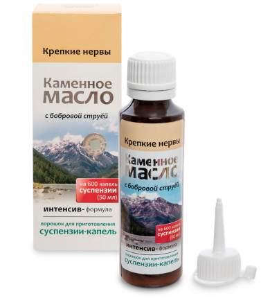 Порошок для суспензии Сашера-Мед каменное масло с бобровой струёй крепкие нервы 3 г