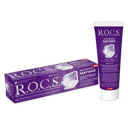 Зубная паста R.o.c.s. Активный Магний, 94 гр