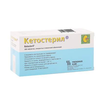 Кетостерил таблетки 100 шт.