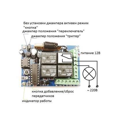 Универсальный комплект реле Мастер Кит MP323RX4 (433МГц/10А/2200Вт)