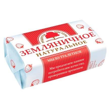 """Мыло туалетное """"Рецепты чистоты. Земляничное"""", 180 г"""