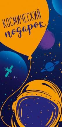 Подарочный конверт Арт и Дизайн Космический подарок