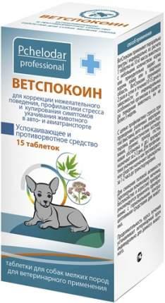 Ветспокоин для корекции поведения собак и кошек мелких пород, Пчелодар, 15 таблеток