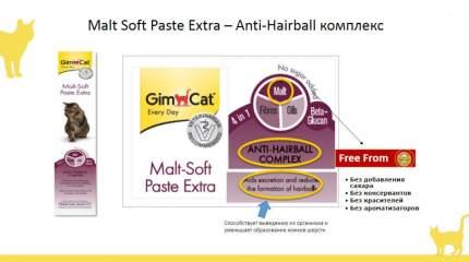 Паста Gimcat Мальт Софт Экстра для кошек 50 г