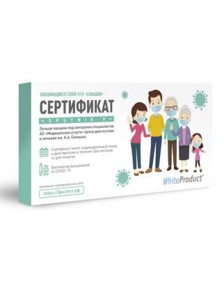 Сертификат на предвакционную подготовку, включая вакцинацию от COVID- 19