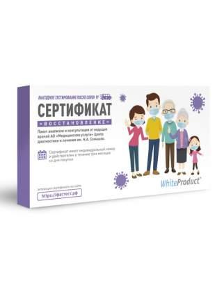 Сертификат на обследование после перенесённой коронавирусной инфекции COVID- 19