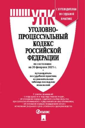 Книга Уголовно-процессуальный кодекс РФ по состоянию на 20.02.2021