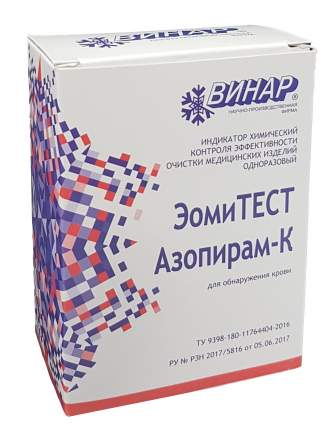 Индикаторы химические контроля очистки медицинских изделий ЭомиТЕСТ Азопирам-К