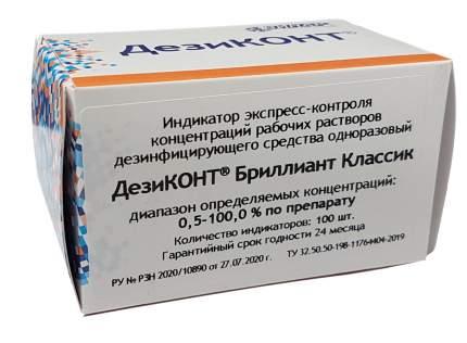 Полоски индикаторные одноразовые ДезиКОНТ Бриллиант Классик 100 шт.