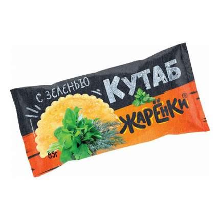 Кутаб Жаренки с зеленью 85 г