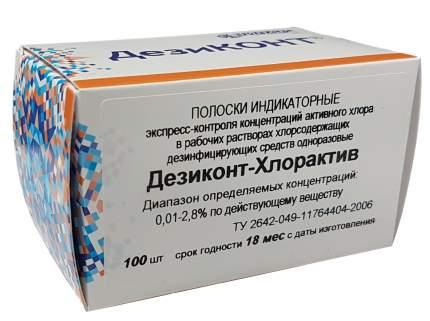 Полоски индикаторные одноразовые Дезиконт-Хлорактив 100 шт.