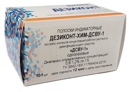 Полоски индикаторные одноразовые Дезиконт-хим-ДСВУ-1 100 шт.