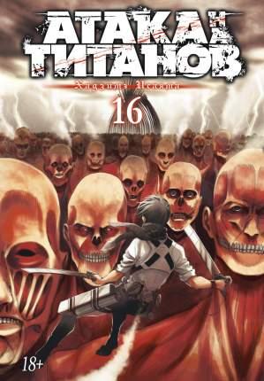 Манга Атака на титанов. Книга 16