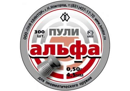 """Пули пневматические Квинтор """"Альфа"""" 4,5 мм, 0,5 г 300 шт"""