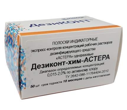 Полоски индикаторные одноразовые Дезиконт-хим-Астера 50 шт.