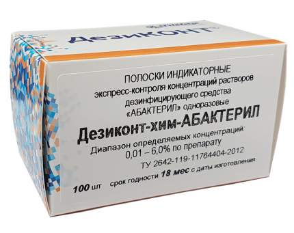 Полоски индикаторные одноразовые Дезиконт-хим-Абактерил 100 шт.