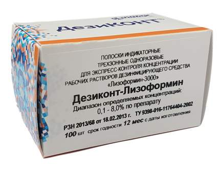 Полоски индикаторные однораз. трехзонные Дезиконт-Лизоформин 100 шт.