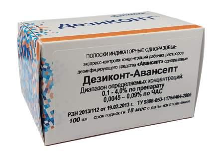 Полоски индикаторные одноразовые Дезиконт-Авансепт 100 шт.