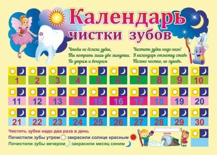 Календарь чистки зубов: Формат А4