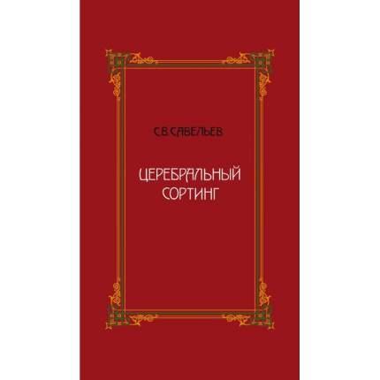 Книга Церебральный сортинг. Савельев Сергей, 3-е издание