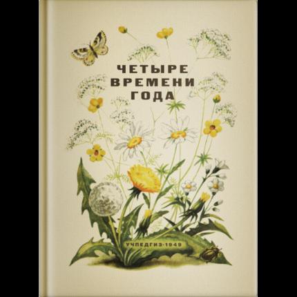 Книга Четыре времени года. Книга для воспитателя детского сада. Бианки В.в., Веретенник...