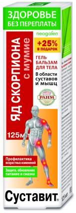 Гель-бальзам для тела   Суставит Яд скорпиона с мумие Здоровье без переплаты 125 мл