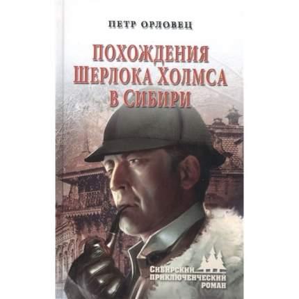 Книга Похождения Шерлока Холмса в Сибири. Орловец П.