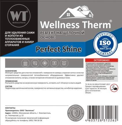 Реагент на щелочной основе WellnessTherm PERFECT SHINE 1л.